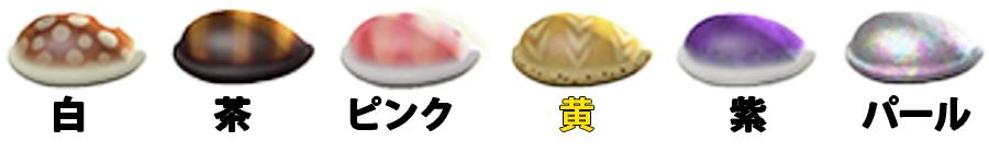 貝殻のスツール